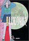 月光の囁き 1 (1) (ヤングサンデーコミックス)