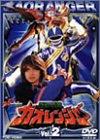 百獣戦隊ガオレンジャー VOL.2 [DVD]
