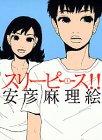 スリーピース!! / 安彦 麻理絵 のシリーズ情報を見る