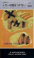 レモンは嘘をつかない (1980年) (世界ミステリシリーズ—俳優強盗グロフィールド・シリーズ)