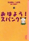 おはよう!スパンク (1) (講談社漫画文庫)