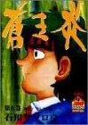 蒼き炎 第5巻 (ヤングジャンプコミックス)