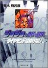 ジョジョの奇妙な冒険 (28) (集英社文庫―コミック版)