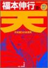 天 17 (近代麻雀コミックス)
