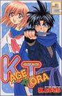 Kagetora 2 (少年マガジンコミックス)