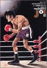 あしたのジョー 2―劇場版 (アニメコミックス)