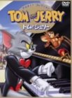 トムとジェリー DVDアカデミー・コレクション
