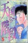 天国への階段(5) (講談社コミックス月刊マガジン)