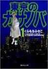 東京のカサノバ (1) (集英社文庫―コミック版)