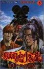 影武者徳川家康 (5) (ジャンプ・コミックス)