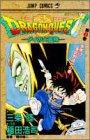 ドラゴンクエスト—ダイの大冒険 (1) (ジャンプ・コミックス)