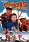 釣りバカ日誌12-史上最大の有給休暇- [DVD]