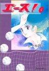エース! (4) (集英社文庫―コミック版)