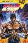 北斗の拳 第7巻 1985-09発売
