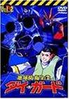 地球防衛企業 ダイ・ガード 第2巻 [DVD]
