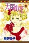 天国の花 1 (マーガレットコミックス)