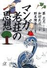 マンガ 老荘の思想 (講談社+α文庫)