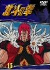 TVシリーズ 北斗の拳 Vol.15