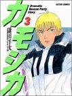 カモシカ 3 (アクションコミックス)