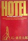 ホテル (Vol.26) (ビッグコミックス)