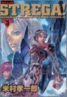 Strega! 3 (ヤングジャンプコミックス)