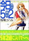 今日の5の2 (ヤングマガジンコミックス)