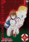 銀河疾風サスライガー Vol.1 [DVD]