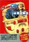 シムシティー必勝攻略法 (スーパーファミコン完璧攻略シリーズ)