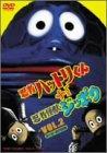 忍者ハットリ君+忍者怪獣ジッポウ VOL.2 [DVD]