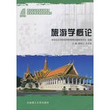 img - for Applied Higher Education in the New Century Tourism Management courses planning materials : Tourism Studies(Chinese Edition) book / textbook / text book