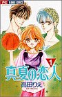 真夏の恋人 1 (フラワーコミックス)