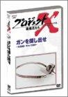 プロジェクトX 挑戦者たち Vol.3ガンを探し出せ ― 完全国産・胃カメラ開発 [DVD]