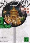 カーニバル 三輪の層 (講談社文庫)