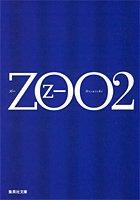 ZOO〈2〉 (集英社文庫)乙一