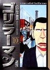 ゴリラーマン (10) (講談社漫画文庫)