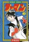 ノーマン 2―宇宙SFコミックス (サンデー・コミックス)