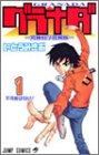 グラナダ-究極科学探検隊 1 (ジャンプコミックス)