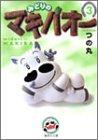 みどりのマキバオー 文庫版 第3巻 2004-08発売