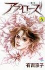 アプローズ―喝采 (4) (Akita comics elegance)