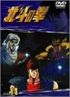 TVシリーズ 北斗の拳 Vol.14 [DVD]