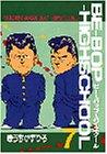 BE―BOP―HIGHSCHOOL(7) (ヤンマガKCスペシャル)