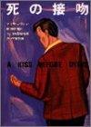Kiss Of Death (Hayakawa / Mysterien Sammlung 20 - 1)