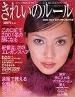 きれいのルール 2000-2001AUTUMN/WINTER―メイク、ヘアスタイル、ダイエット、ヒーリング、美人になるコツがいっぱい (2000)