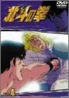 TVシリーズ 北斗の拳 Vol.4 [DVD]