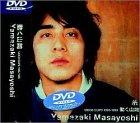 動く山崎 [DVD]