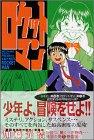 ロケットマン 1 (月刊マガジンコミックス)