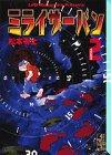 ミライザーバン (Volume2) (講談社漫画文庫)