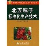 img - for Schisandra standardized production technology(Chinese Edition) book / textbook / text book