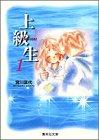 上級生 1 (集英社文庫―コミック版)