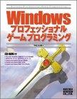 Windowsプロフェッショナルゲームプログラミング